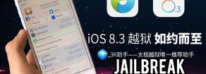 Comment jailbreak son iphone
